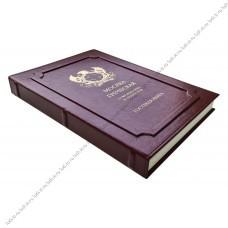 Гостевая книга с логотипом