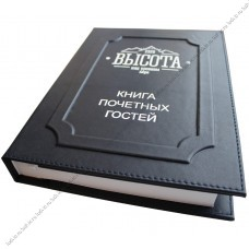 Высота книга почётных гостей.