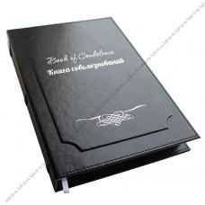 Купить готовую книгу соболезнований