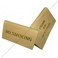 Столик для не курящих