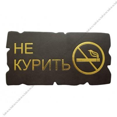 Табличка для некурящих